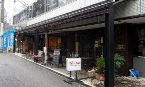 Sakuragaoka Café